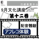2013年日經文化 配音體驗