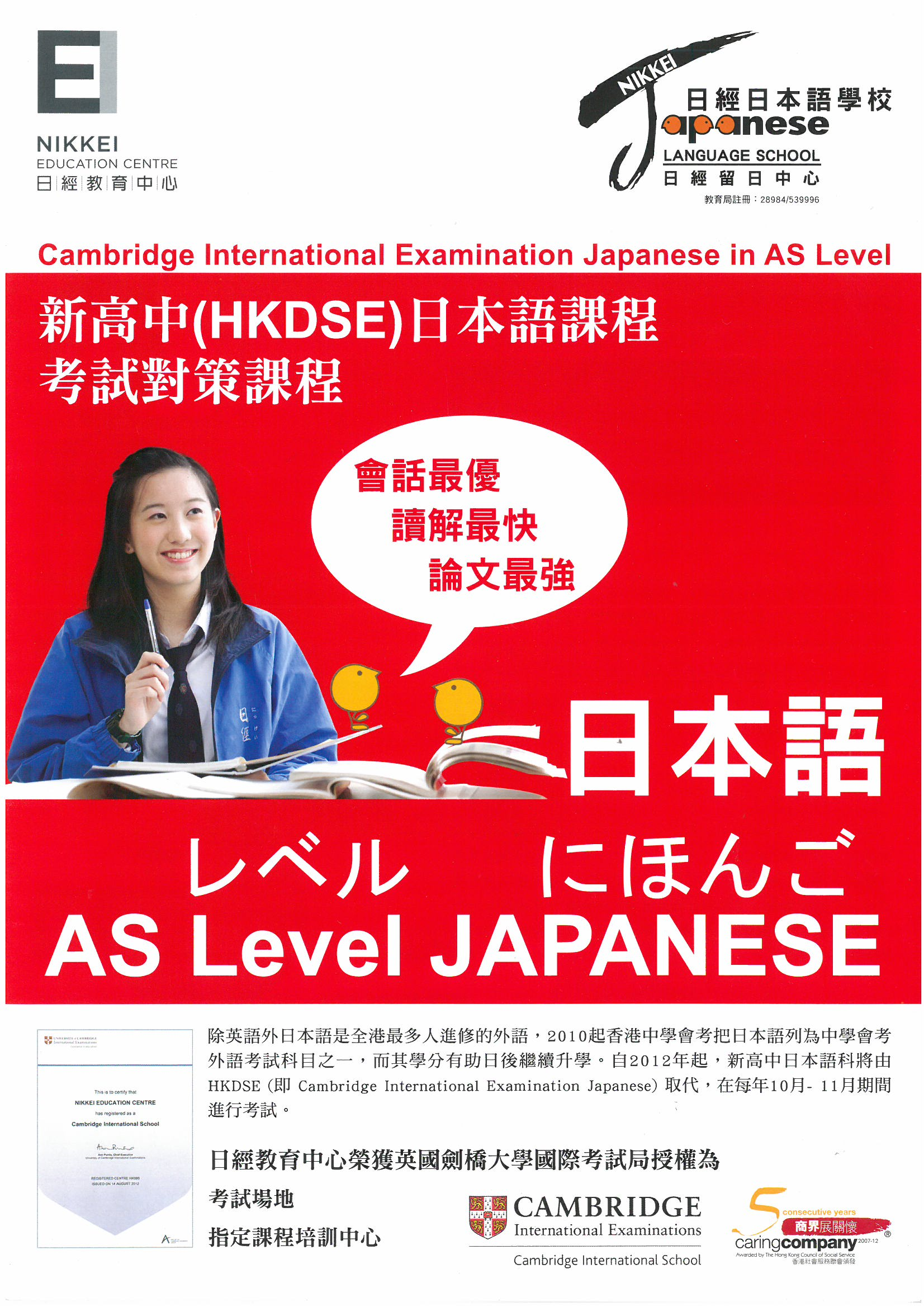 as level 2