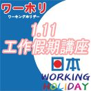 working-holiday(132x132)