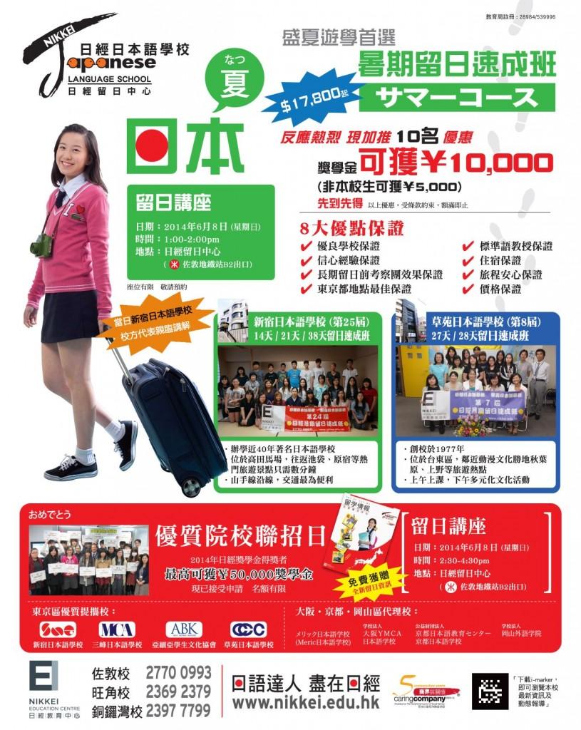 日本暑期 + 聯校215x270_20140404Op