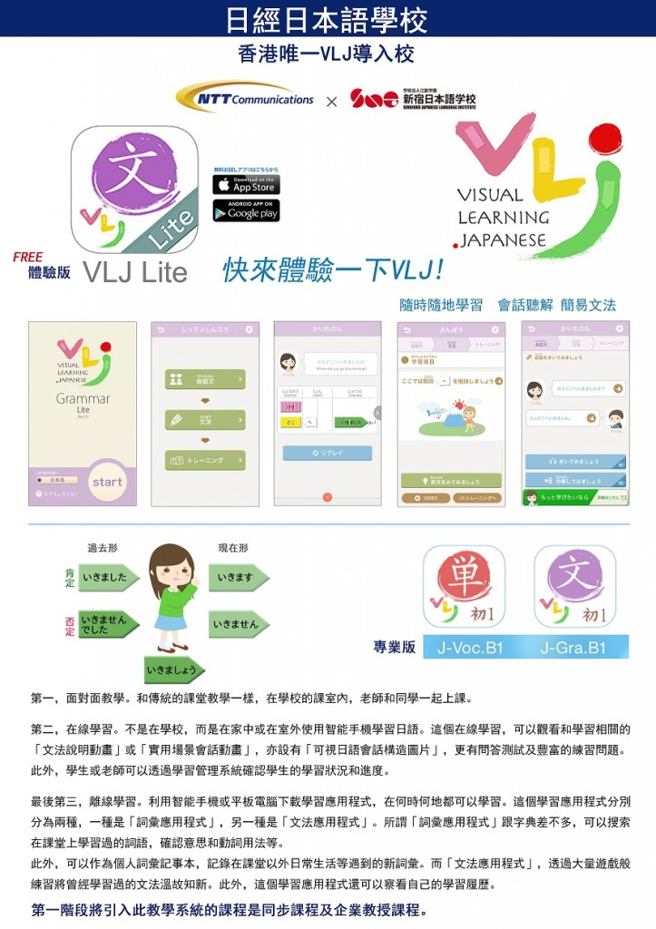 VLJ poster 拷貝 877X1241