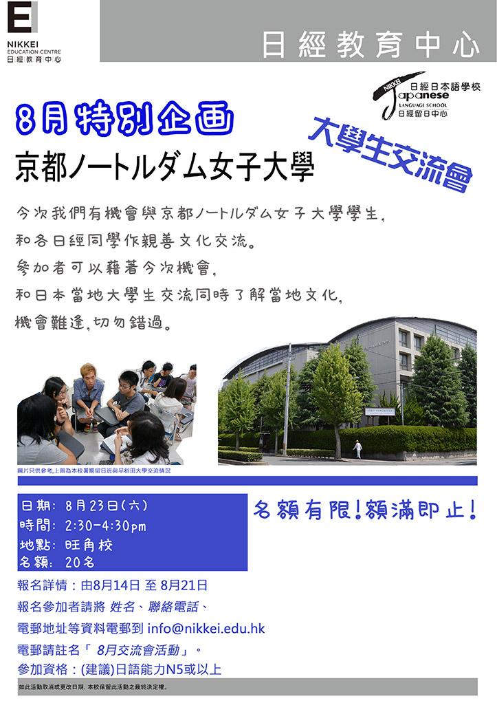 8月文化活動(final)723