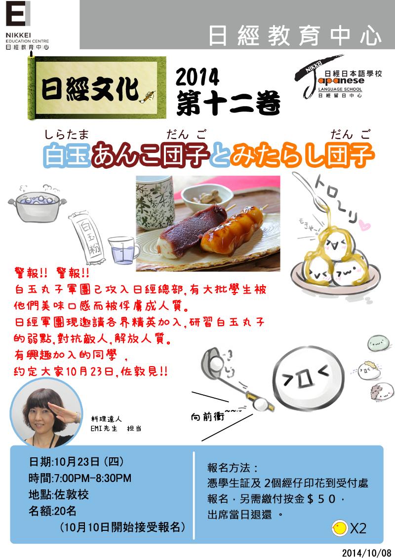 白玉あんこ団子とみたらし団子(800)