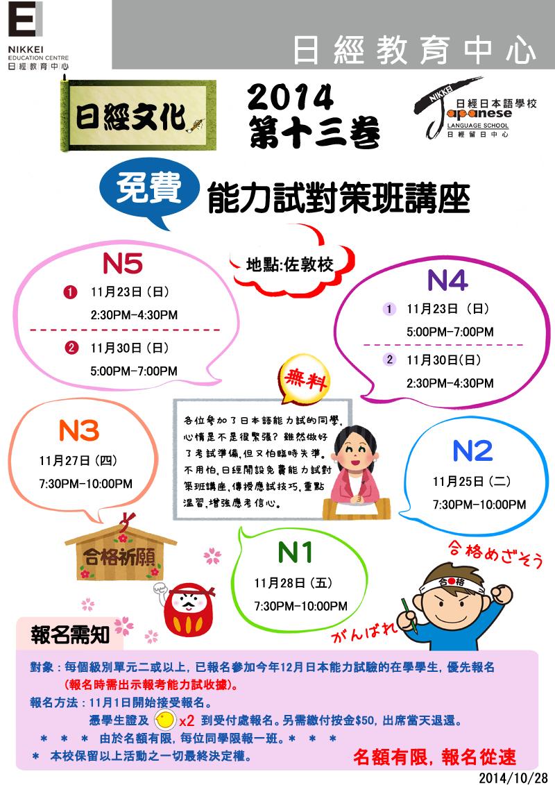 2014能力試免費講座2014-11(800)