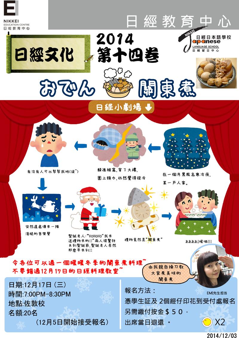 12月文化講座(800)