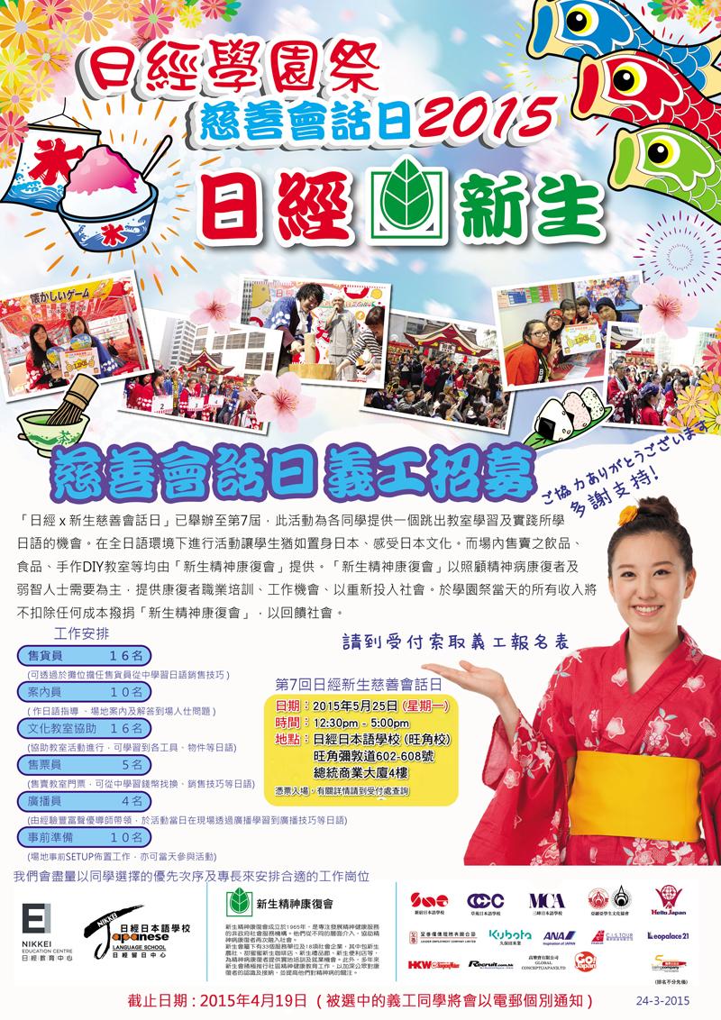 學園祭A2Poster20131007