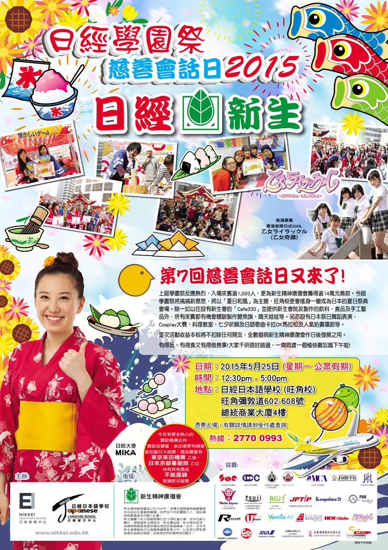 學園祭A2Poster20150410_OP