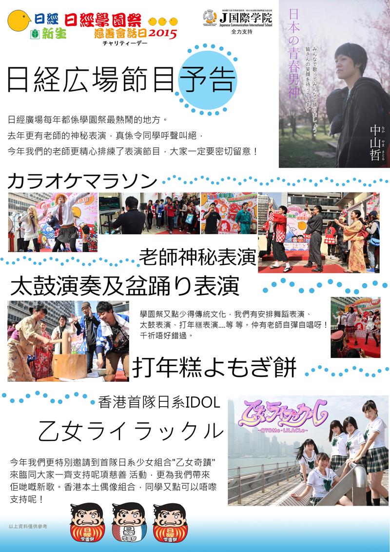 日経広場節目予告