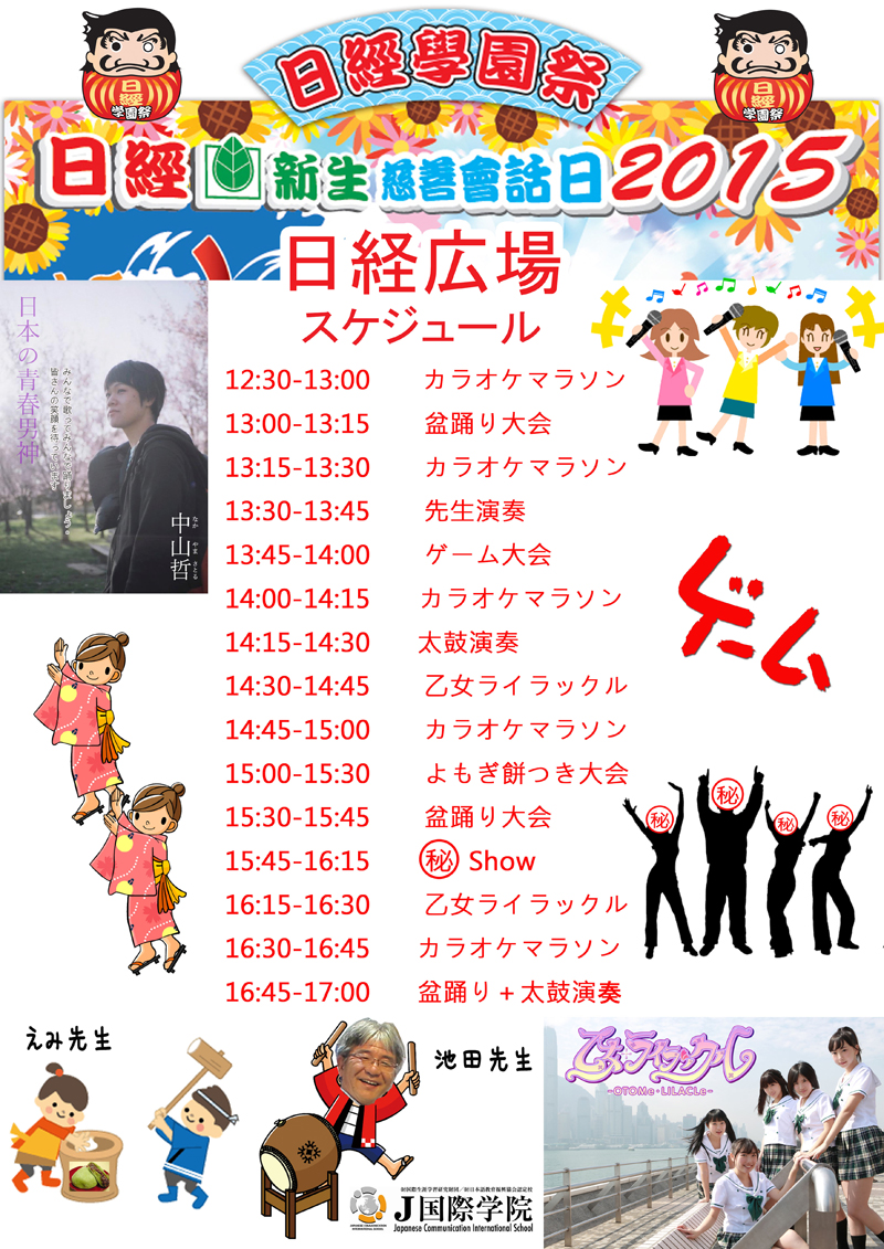 Stage Timetable