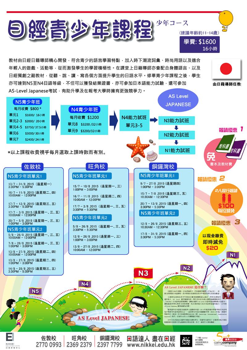 2015-teen-summer-course(800)
