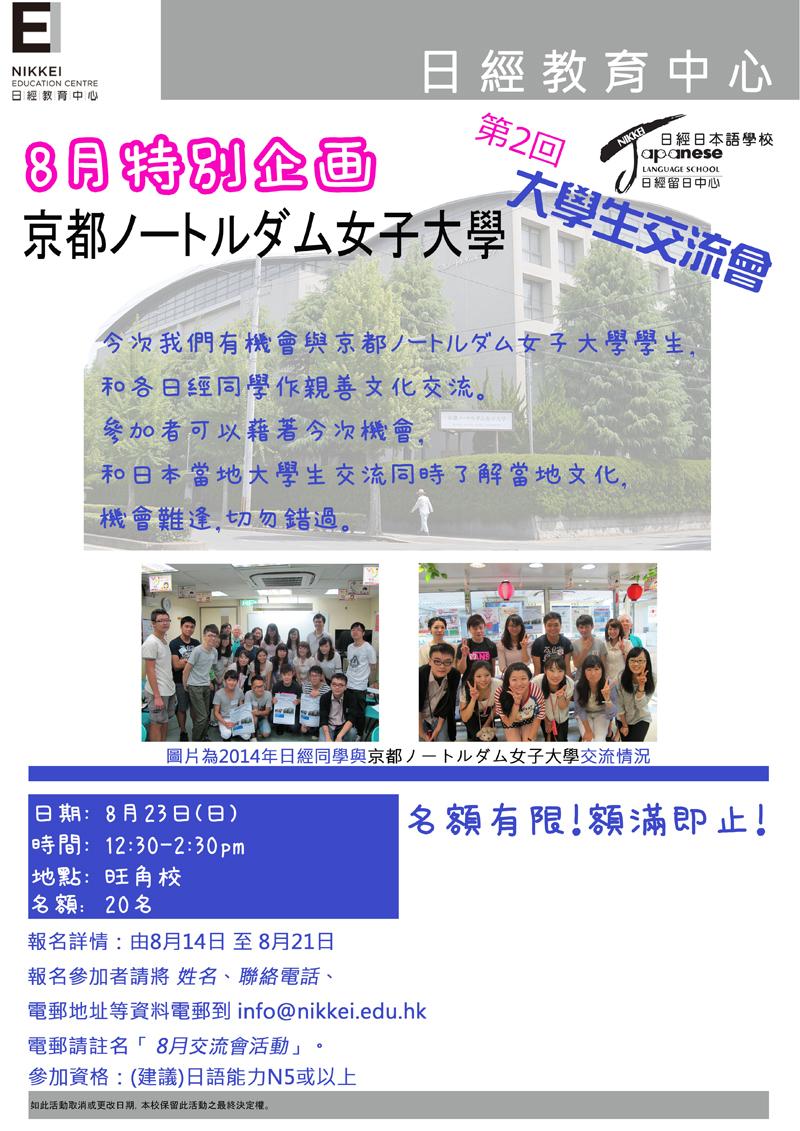 2015_8月文化活動(final)800