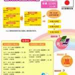 2016暑期兒童青少年時間表(child)