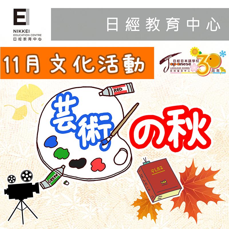 2016-藝術之秋logo800x800