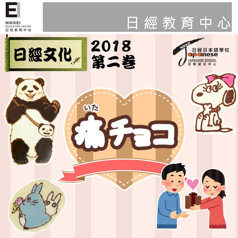 2018-ICON-itacyoko800